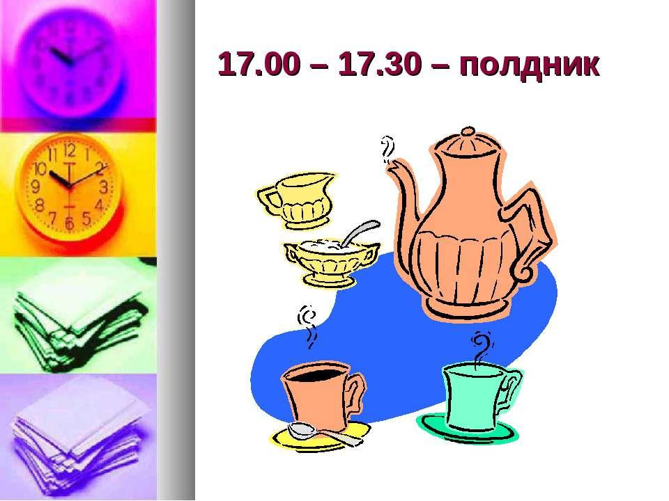 17.00 – 17.30 – полдник