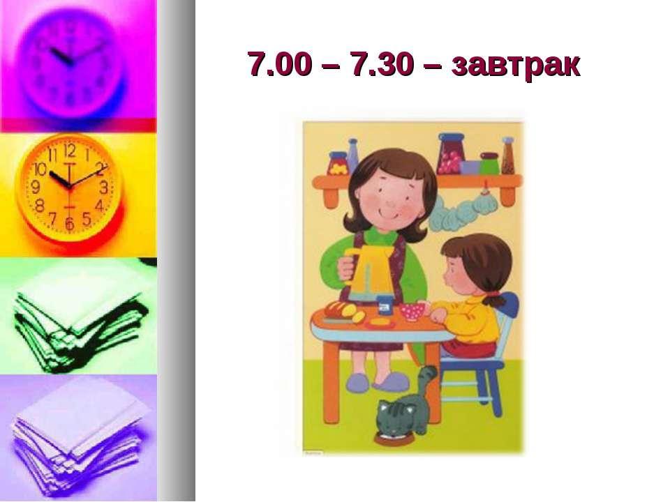 7.00 – 7.30 – завтрак