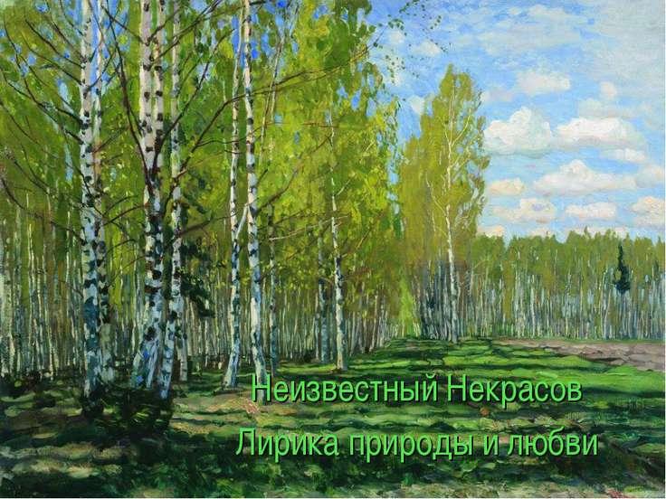 Неизвестный Некрасов Лирика природы и любви