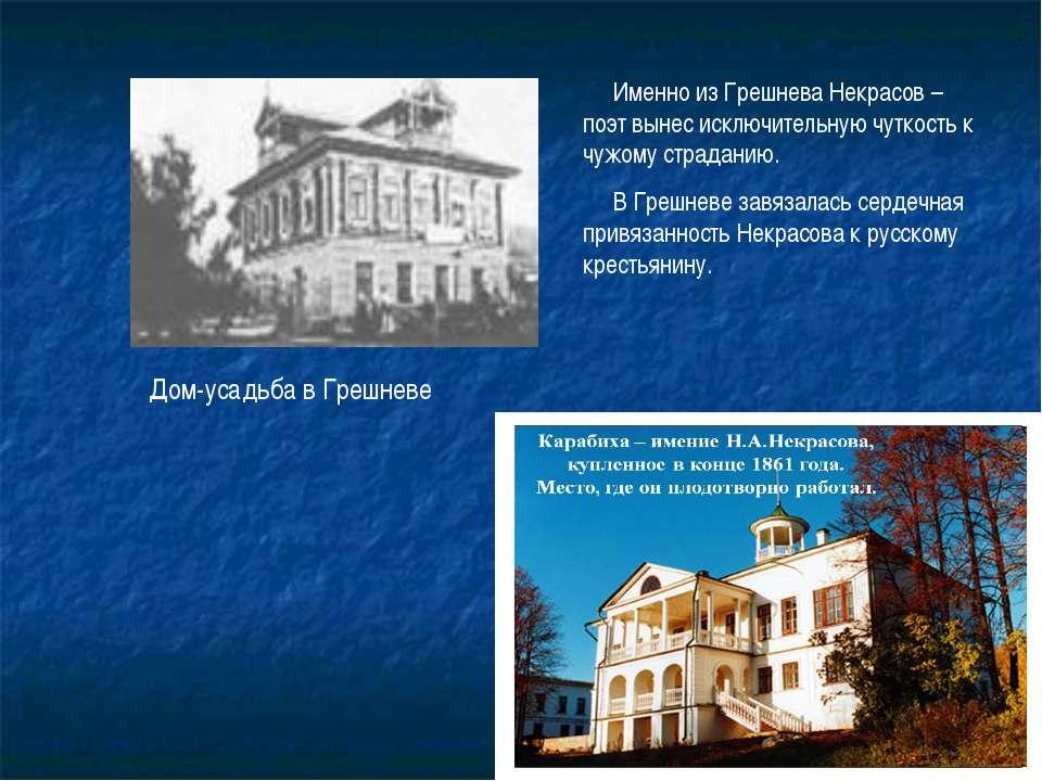 Дом-усадьба в Грешневе Именно из Грешнева Некрасов – поэт вынес исключительну...