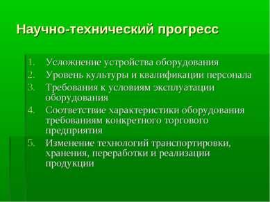 Научно-технический прогресс Усложнение устройства оборудования Уровень культу...
