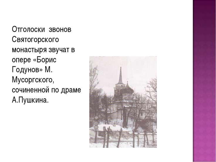 Отголоски звонов Святогорского монастыря звучат в опере «Борис Годунов» М. Му...