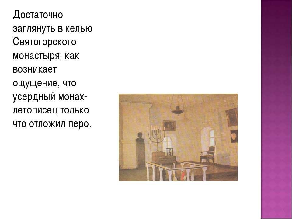 Достаточно заглянуть в келью Святогорского монастыря, как возникает ощущение,...