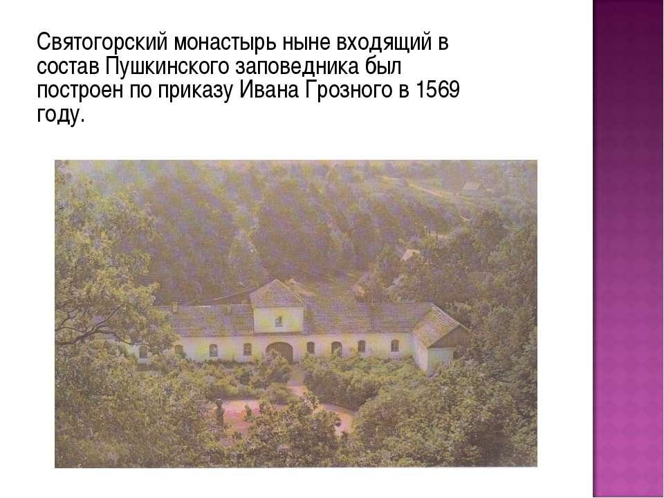 Святогорский монастырь ныне входящий в состав Пушкинского заповедника был пос...