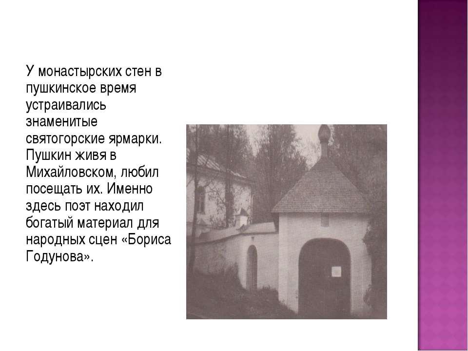 У монастырских стен в пушкинское время устраивались знаменитые святогорские я...