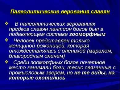 Палеолитические верования славян В палеолитических верованиях предков славян ...