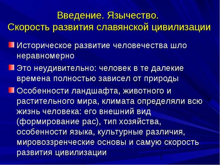 Введение. Язычество. Скорость развития славянской цивилизации Историческое ра...