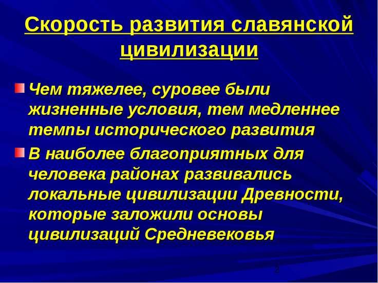 Скорость развития славянской цивилизации Чем тяжелее, суровее были жизненные ...