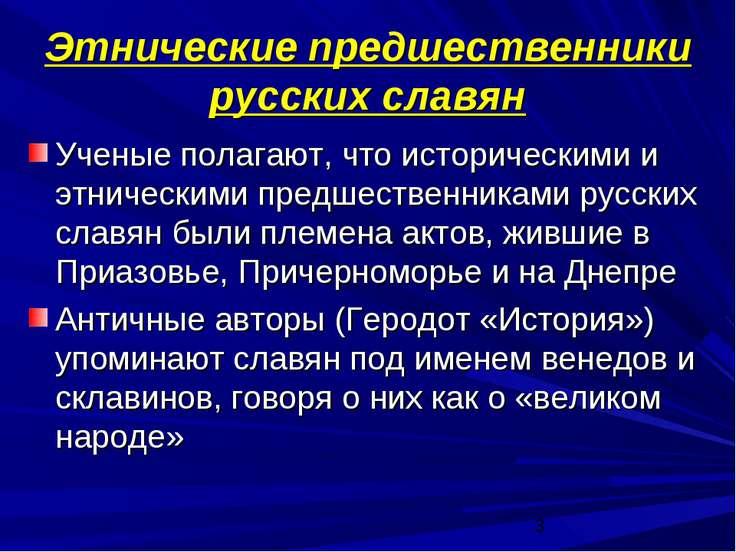 Этнические предшественники русских славян Ученые полагают, что историческими ...