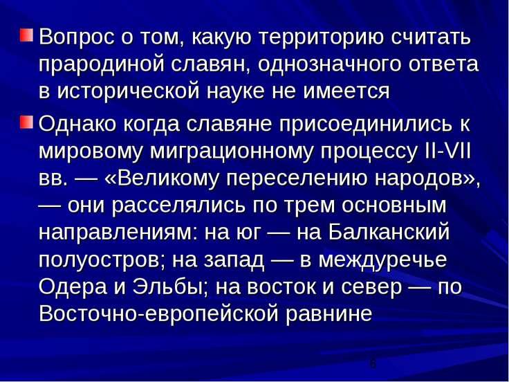 Вопрос о том, какую территорию считать прародиной славян, однозначного ответа...