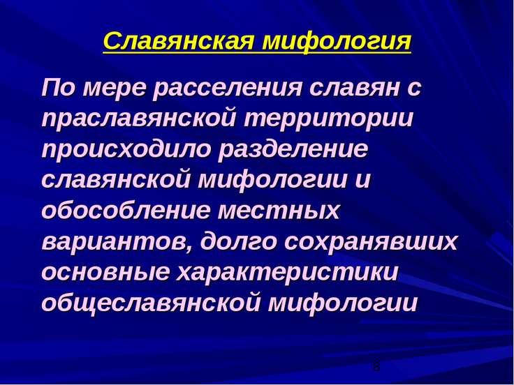 Славянская мифология По мере расселения славян с праславянской территории про...