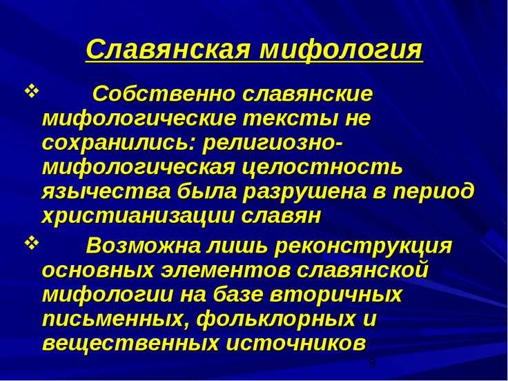 Славянская мифология Собственно славянские мифологические тексты не сохранили...