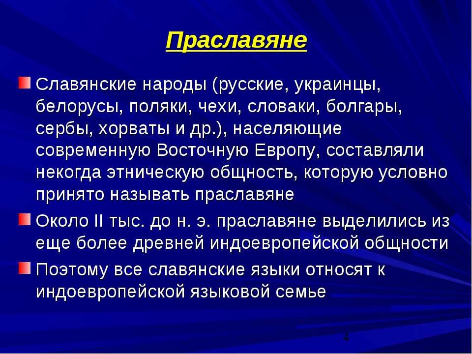 Праславяне Славянские народы (русские, украинцы, белорусы, поляки, чехи, слов...