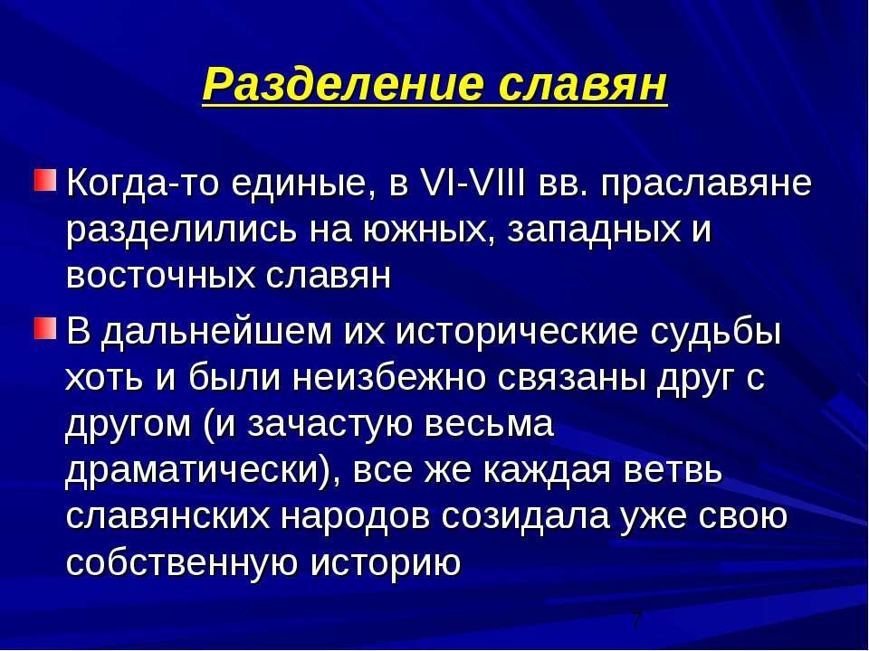 Разделение славян Когда-то единые, в VI-VIII вв. праславяне разделились на юж...