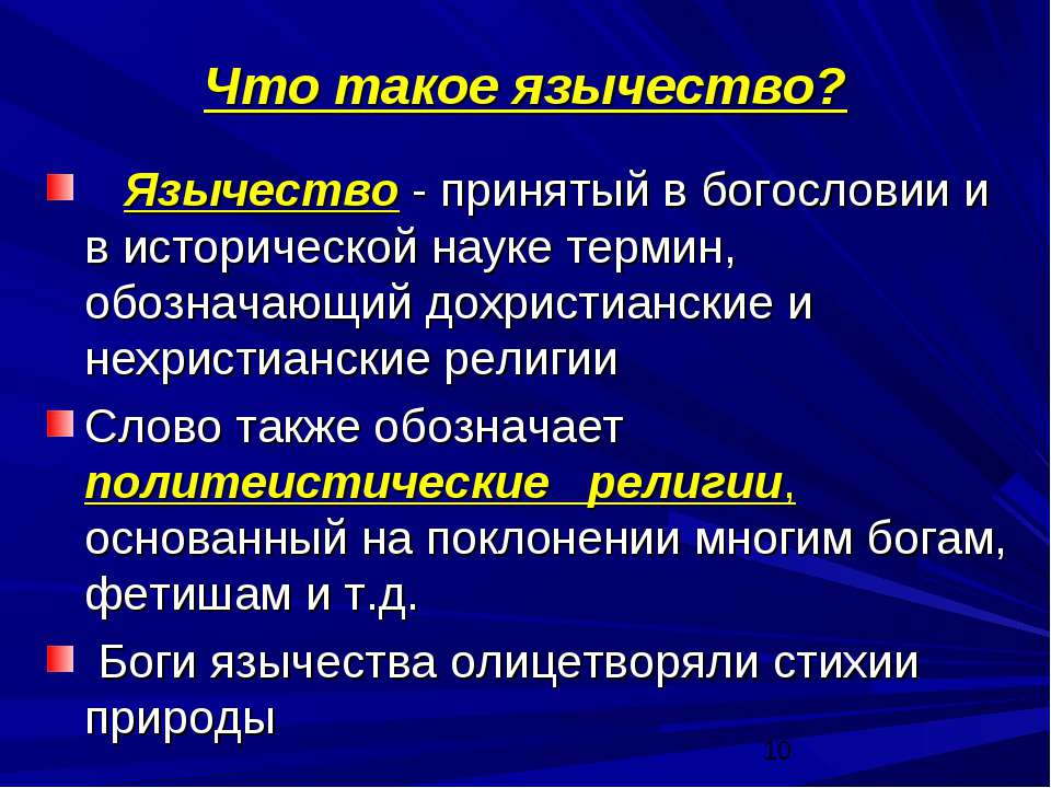 Что такое язычество? Язычество - принятый в богословии и в исторической науке...