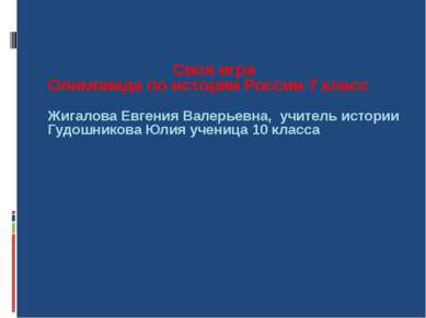 Своя игра Олимпиада по истории России 7 класс Жигалова Евгения Валерьевна, уч...
