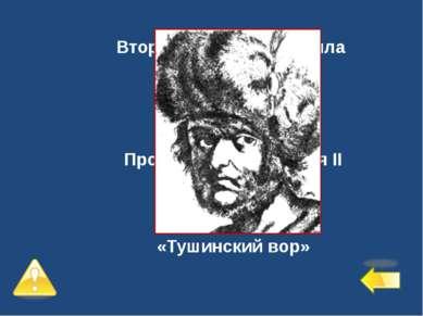 Второй уровень – 4 балла №1 Прозвище Лжедмитрия II «Тушинский вор»