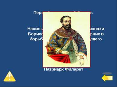 Первый уровень – 6 баллов №6 Насильственно пострижен в монахи Борисом Годунов...