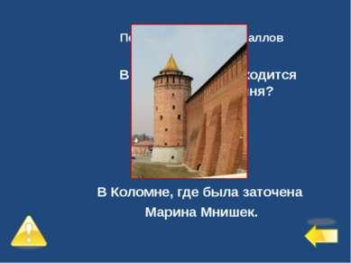 Первый уровень – 6 баллов №9 В каком городе находится Маринкина башня? В Коло...