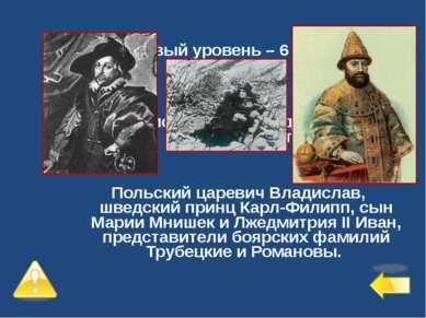 Первый уровень – 6 баллов №10 Перечислите всех кандидатов на русский престол....