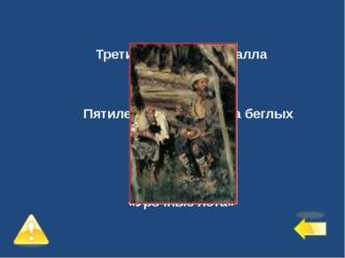 Третий уровень – 2 балла №3 Пятилетний срок сыска беглых крестьян «Урочные лета»