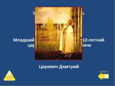 Третий уровень – 2 балла №7 Младший сын Ивана Грозного 12-летний царевич, пог...