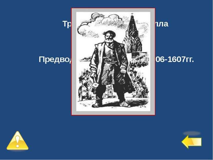 Третий уровень – 2 балла №9 Предводитель восстания 1606-1607гг. Иван Болотников