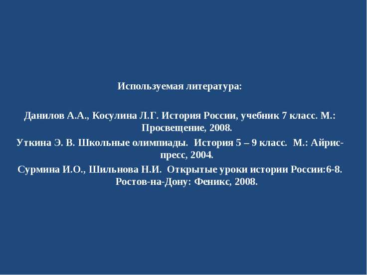 Используемая литература: Данилов А.А., Косулина Л.Г. История России, учебник ...