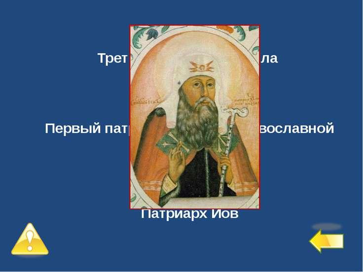 Третий уровень – 2 балла №6 Первый патриарх русской православной церкви Патри...
