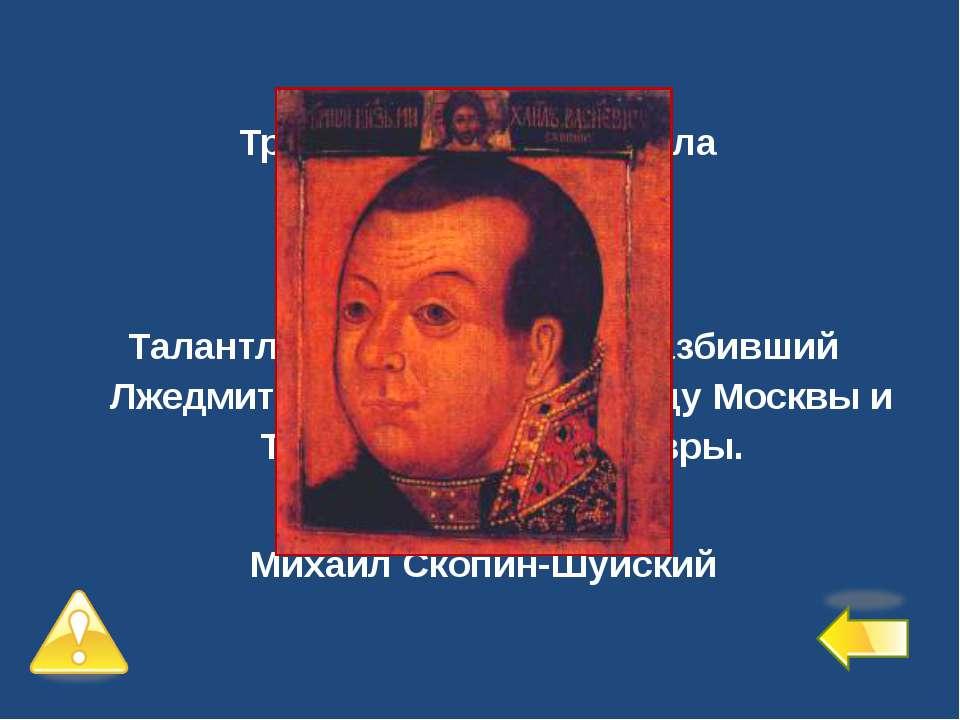 Третий уровень – 2 балла №10 Талантливый полководец, разбивший Лжедмитрия II ...