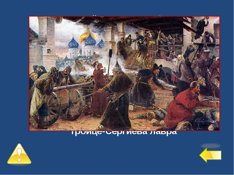 Второй уровень – 4 балла №3 Монастырь державший 6 месяцев осаду поляков Троиц...