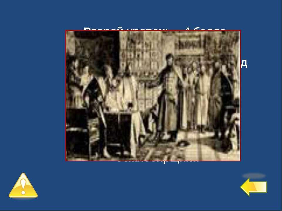 Второй уровень – 4 балла №4 Правление семи бояр в период Смутного времени во ...