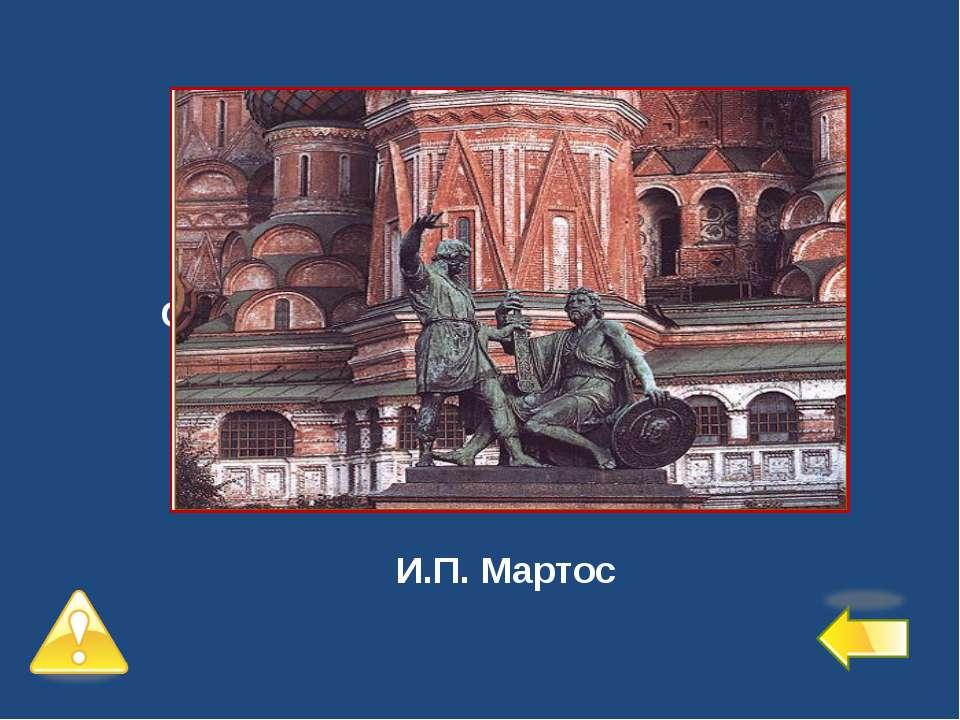 Первый уровень – 6 баллов №1 Скульптор памятника К. Минину и Д. Пожарскому в ...
