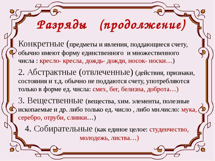 Разряды (продолжение) Конкретные (предметы и явления, поддающиеся счету, обыч...