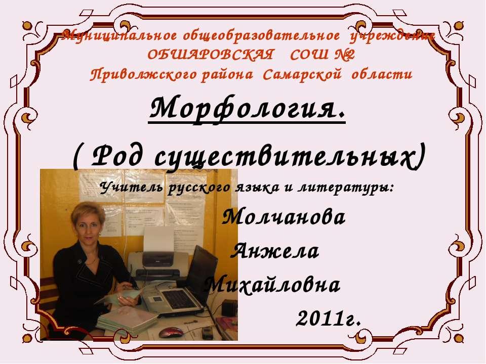 Муниципальное общеобразовательное учреждение ОБШАРОВСКАЯ СОШ №2 Приволжского ...