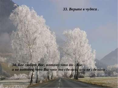 33. Верьте в чудеса . 34. Бог любит Вас, потому что он - Бог, а не потому, чт...