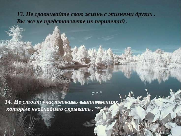 13. Не сравнивайте свою жизнь с жизнями других . Вы же не представляете их пе...