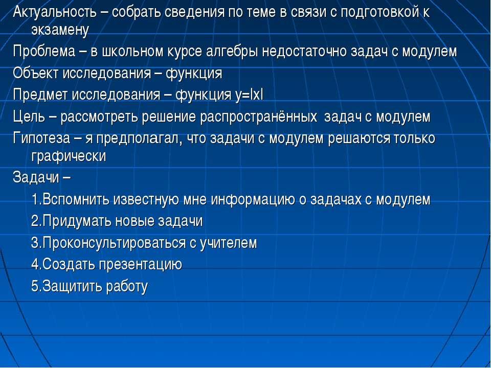 Актуальность – собрать сведения по теме в связи с подготовкой к экзамену Проб...