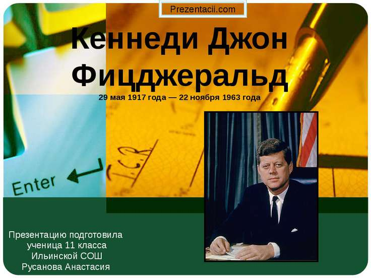 Кеннеди Джон Фицджеральд 29 мая 1917 года — 22 ноября 1963 года Презентацию п...