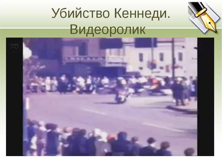 Убийство Кеннеди. Видеоролик