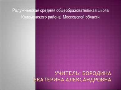Радужненская средняя общеобразовательная школа Коломенского района Московской...