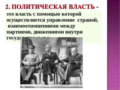 это власть с помощью которой осуществляется управление страной, взаимоотношен...