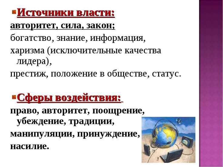 Источники власти: авторитет, сила, закон; богатство, знание, информация, хари...