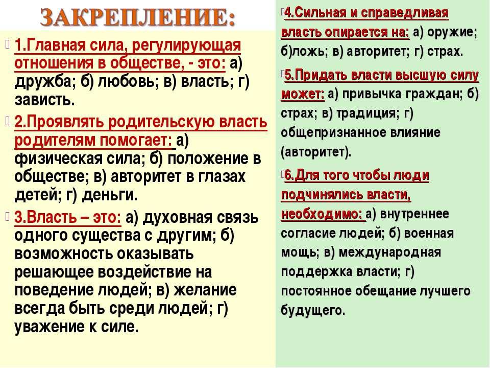 1.Главная сила, регулирующая отношения в обществе, - это: а) дружба; б) любов...