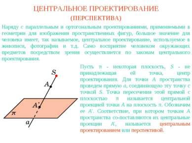ЦЕНТРАЛЬНОЕ ПРОЕКТИРОВАНИЕ Наряду с параллельным и ортогональным проектирован...