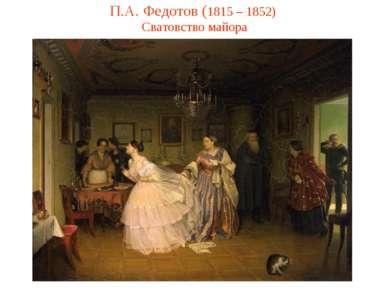 П.А. Федотов (1815 – 1852) Сватовство майора