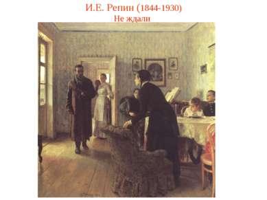 И.Е. Репин (1844-1930) Не ждали
