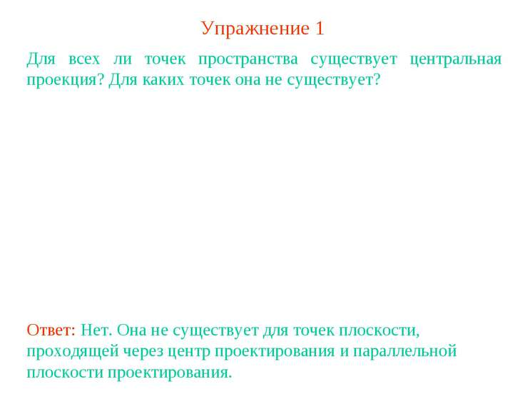 Упражнение 1 Для всех ли точек пространства существует центральная проекция? ...