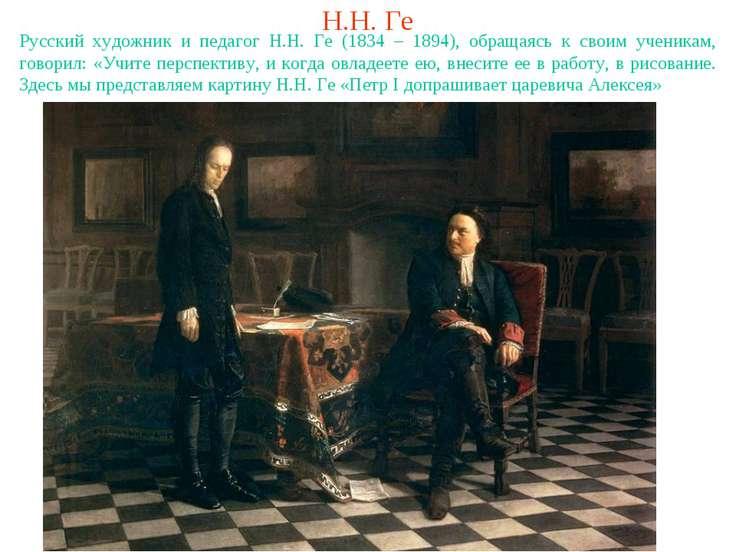 Н.Н. Ге Русский художник и педагог Н.Н. Ге (1834 – 1894), обращаясь к своим у...