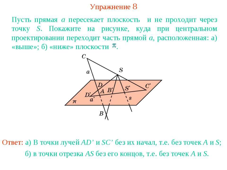 Упражнение 8 Пусть прямая a пересекает плоскость и не проходит через точку S....